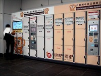 20120803_JR東京駅_コインロッカー_マーク_1833_DSC05528