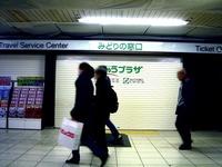 20121125_JR船橋駅_ビュープラザ_みどりの窓口_1353_DSC03259
