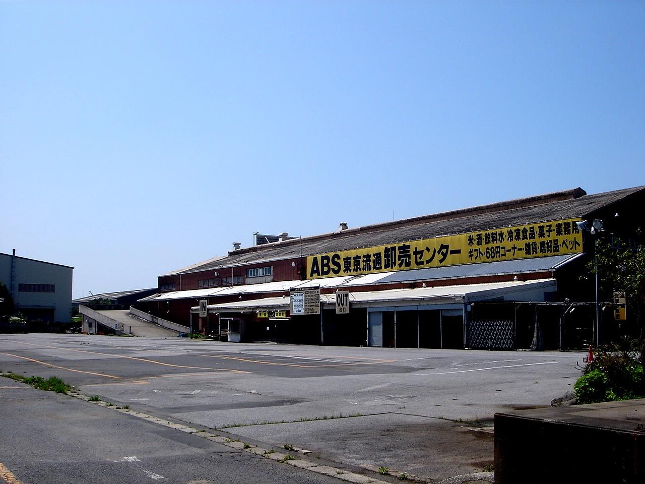 卸売 センター abs