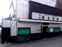 20130914_船橋市本町2_船橋若松劇場_閉館_解体_092