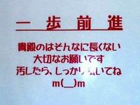 20120918_トイレ_便所_張り紙_綺麗_掃除_440