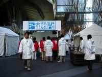 20120319_東京国際フォーラム_ふくしま大交流フェア_0845_DSC08892