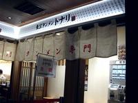 20130920_JR東海_JR東京駅_東京ラーメンストリート_2128_DSC09426