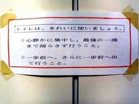 20120918_トイレ_便所_張り紙_綺麗_掃除_170