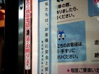 20071128_東京都_ケータイ_電話の便用は硬くお断り_1758_DSC07549