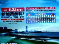 20120428_習志野市谷津_新京成沿線ハイキング_1234_DSC00109T