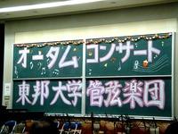 20121110_船橋市三山2_東邦大学_第51回東邦祭_1526_DSC00789