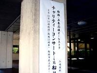 20130815_市民文化ホール_石巻チャリティーコンサート_1513_DSC05941