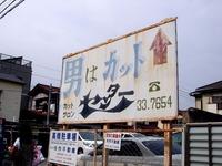 20120922_船橋市浜町1_カットサロンセンター_1234_DSC03630
