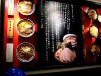 20120417_イオンモール船橋_山岸一雄製麺所_1528_DSC09822