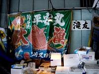 20130601_船橋中央卸売市場_ふなばし楽市_0934_DSC00112