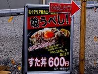 20120116_アントワークス_伝説のすた丼屋_すたみな丼_052