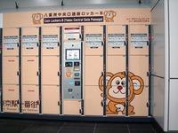 20120803_JR東京駅_コインロッカー_マーク_1833_DSC05529