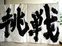 20120915_船橋市薬円台5_県立薬園台高校_りんどう祭_1236_DSC02297