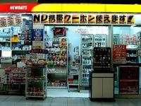 20120221_JR南船橋駅_NEWDAYS南船橋1号店_2111_DSC05188