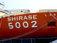 20120526_船橋市高瀬町_気象観測船しらせ_砕氷艦_1221_DSC05833
