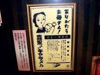 20120415_JR東京駅_東京駅一番街_東京おかしランド_1515_DSC09138