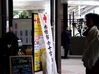 20120311_東日本大震災_船橋駅前_赤十字_募金_1022_DSC07760