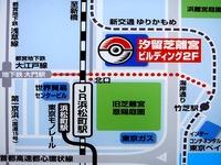 20131018_東京都港区海岸1_ポケモンセンター東京_2008_DSC04692