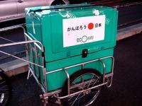 20111104_東日本大震災_がんばろう日本_1856_DSC09742