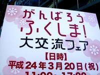 20120319_東京国際フォーラム_ふくしま大交流フェア_0846_DSC08894