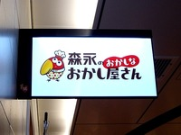 20120415_JR東京駅_東京駅一番街_東京おかしランド_1507_DSC09095T