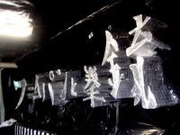 20130907_船橋市薬円台5_薬園台高校_りんどう祭_0927_DSC00144