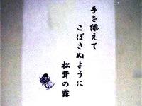 20120918_トイレ_便所_張り紙_綺麗_掃除_140