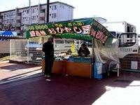 20131224_習志野市袖ケ浦3_おひたし豆_露店_1252_DSC06604