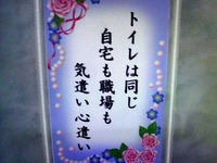 20120918_トイレ_便所_張り紙_綺麗_掃除_060