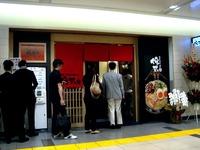 20130920_JR東海_JR東京駅_東京ラーメンストリート_2129_DSC09439