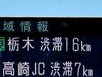 20130503_NEXCO東日本_東北自動車道_GW_1034_DSC04869T