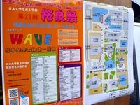 20121103_習志野市泉町1_日本大学生産工学部_桜泉祭_1055_DSC09436