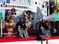 20121124_船橋市_青森県津軽観光物産首都圏フェア_1314_DSC02942