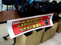 20120211_千葉みなと駅_SL_DL内房100周年記念号_1211_DSC03435