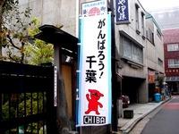 20111105_東日本大震災_がんばろう千葉_1029_DSC09846