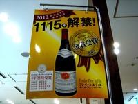 20121115_フランス_ボジョレーヌーヴォー_ワイン_1944_DSC01478