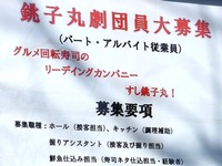 20130217_船橋市北本町1_回転すし銚子丸船橋店_1315_DSC00884T