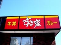 20120408_船橋市市場5_すき家船橋市場店_ゼンショー_0943_DSC08138