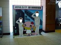 20120325_JR東日本_JR武蔵野線_JR吉川美南駅_開業_0953_DSC08099