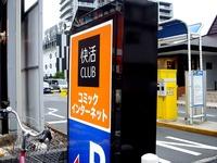 20130615_船橋市宮本9_生活CLUB_ネットカフェ_172530_DSC02581