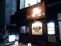 20120211_イオンモール_麺屋青山_つけ麺_020