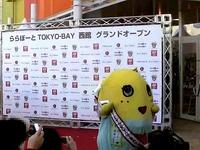 20131122_ららぽーとTOKYO-BAY西館_グランドオープン_030