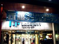 20131018_船橋市_ららぽーとTOKYO-BAY_西館_2049_DSC04707