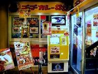 20120415_ゴーゴーカレー丼丼_カツカレー_大盛りの店_030