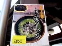 20121124_船橋市_青森県津軽観光物産首都圏フェア_1145_DSC02746