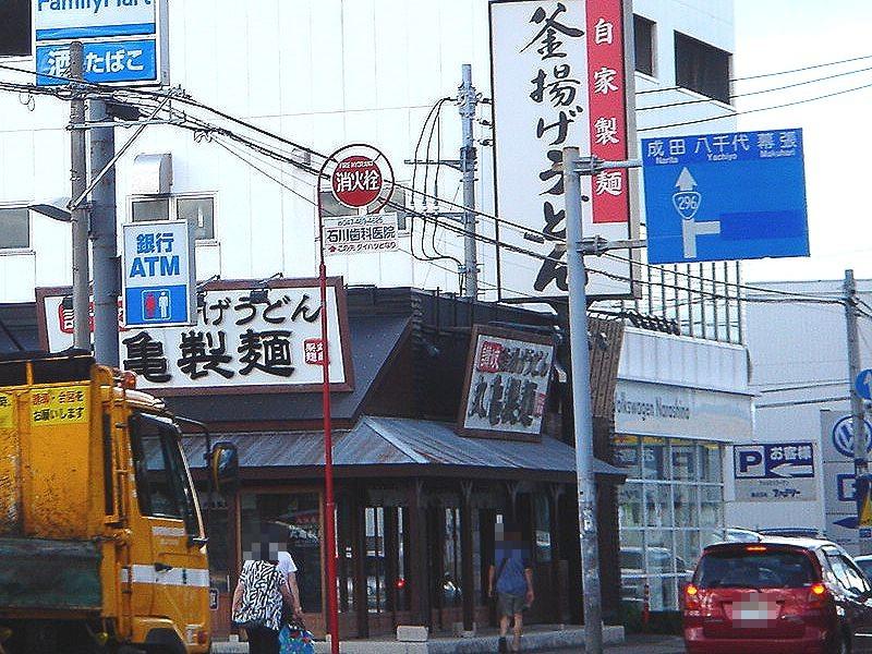 20120804_船橋市習志野台4_丸亀 ...