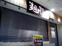 20121025_ビビット南船橋_つけ麺屋_隆_2020_DSC07558