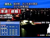 20121207_東日本大震災_三陸沖地震_余震_津波注意報_1740_42T