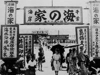 1941年_昭和16年_千葉市_千葉海岸_海の家_海水浴_152